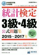 統計検定3級・4級 公式問題集 日本統計学会公式認定(2015~2017年)(単行本)