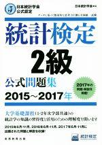 統計検定2級公式問題集 日本統計学会公式認定(2015~2017年)(単行本)