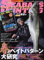 シーバスハンティング(CHIKYU-MARU MOOK SALT WATER)(2018春夏号)(DVD付)(単行本)