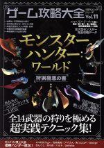 PS4 ゲーム攻略大全 モンスターハンターワールド 狩猟極意の書(100%ムックシリーズ)(Vol.11)(単行本)