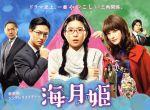 海月姫 DVD-BOX(通常)(DVD)