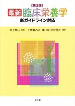 最新 臨床栄養学 第3版 新ガイドライン対応(単行本)