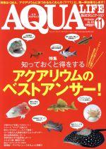 AQUA LIFE(月刊誌)(2014年11月号)(雑誌)
