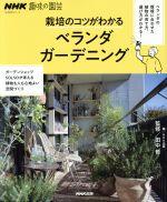 趣味の園芸 栽培のコツがわかるベランダガーデニング生活実用シリーズ NHK趣味の園芸