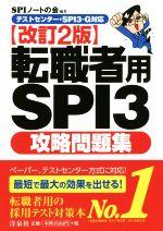 転職者用SPI3攻略問題集 改訂2版 テストセンター・SPI3ーG対応(単行本)