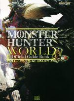 PS4 モンスターハンター:ワールド 公式ガイドブック(単行本)