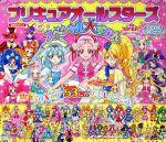 プリキュアオールスターズ スペシャル大ずかん おはなしかいせつつき!(講談社MOOK)(児童書)