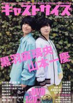 キャストサイズ 特別号 黒羽麻璃央×山本一慶(三才ムックvol.989)(2018March)(DVD付)(単行本)