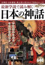 最新学説で読み解く 日本の神話(TJ MOOK)(単行本)