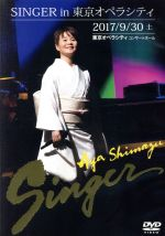 SINGER in 東京オペラシティ(通常)(DVD)
