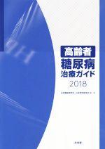 高齢者糖尿病治療ガイド(2018)(単行本)