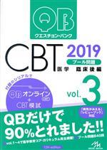 クエスチョン・バンク CBT 2019 臨床後編(Vol.3)(単行本)