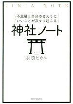 不思議と自分のまわりにいいことが次々に起こる 神社ノート(単行本)