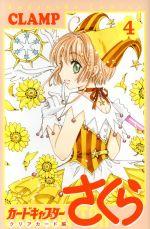 カードキャプターさくら クリアカード編(4)(KCDX)(少女コミック)