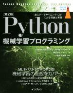 Python機械学習プログラミング 第2版 達人データサイエンティストによる理論と実践(impress top gear)(単行本)