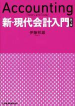 新・現代会計入門 第3版(単行本)