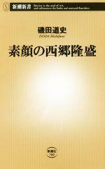素顔の西郷隆盛(新潮新書)(新書)