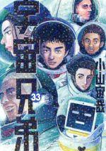 宇宙兄弟(33)(モーニングKC)(大人コミック)