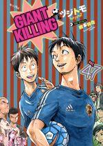 GIANT KILLING(47)(モーニングKC)(大人コミック)