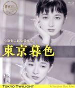 東京暮色 デジタル修復版(Blu-ray Disc)(BLU-RAY DISC)(DVD)