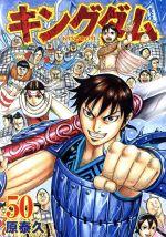 キングダム(50)(ヤングジャンプC)(大人コミック)
