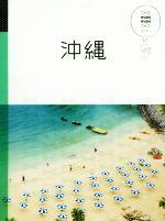 沖縄(マニマニ)(単行本)