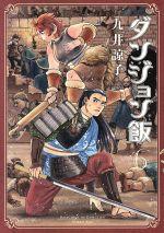 ダンジョン飯(6)(ハルタC)(大人コミック)