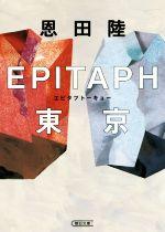 EPITAPH東京(朝日文庫)(文庫)