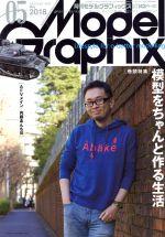 Model Graphix(月刊誌)(2018年5月号)(雑誌)