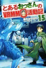 とあるおっさんのVRMMO活動記(15)(単行本)