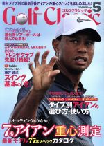 Golf Classic(月刊誌)(2018年5月号)(雑誌)