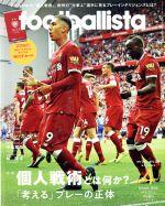 footballista(月刊誌)(2018年4月号)(雑誌)