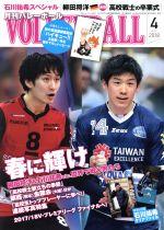 VOLLEYBALL(月刊誌)(2018年4月号)(雑誌)
