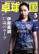 卓球王国(月刊誌)(2018年5月号)(雑誌)