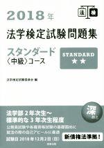 法学検定試験問題集スタンダード〈中級〉コース(2018年)(単行本)