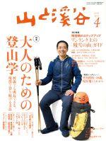 山と渓谷(月刊誌)(2018年4月号)(雑誌)
