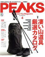 PEAKS(月刊誌)(2018年4月号)(雑誌)