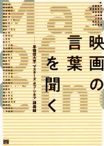映画の言葉を聞く 早稲田大学「マスターズ・オブ・シネマ」講義録(単行本)