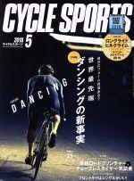 CYCLE SPORTS(月刊誌)(2018年5月号)(雑誌)