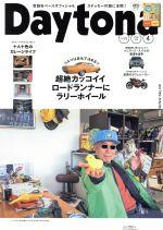 Daytona(月刊誌)(NO.322 2018 APRIL 4)(雑誌)