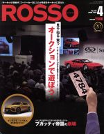 ROSSO(月刊誌)(2018年4月号)(雑誌)