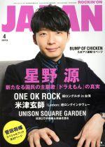 ROCKIN'ON JAPAN(月刊誌)(2018年4月号)(雑誌)