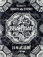 「八面玲瓏」日本武道館(Blu-ray Disc)(BLU-RAY DISC)(DVD)