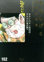カランコロン漂泊記/ゲゲゲの家計簿 他水木しげる漫画大全集102