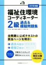 福祉住環境コーディネーター2級 過去&模擬問題集(2018年版)(単行本)