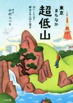 東京まちなか超低山 50メートル以下、都会の名山100を登る(単行本)