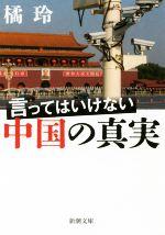 言ってはいけない中国の真実(新潮文庫)(文庫)