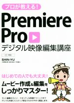 プロが教える!Premiere Pro デジタル映像編集講座 CC対応(単行本)