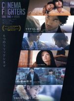 CINEMA FIGHTERS/シネマファイターズ(豪華版)(Blu-ray Disc)(BLU-RAY DISC)(DVD)