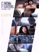 CINEMA FIGHTERS/シネマファイターズ(豪華版)(通常)(DVD)